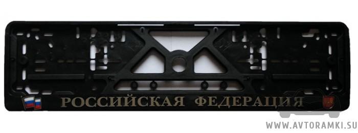 Рамка Российская Федерация для номерного знака, люблю Москву, купить