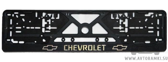 Рамка Chevrolet (Шевроле) для номерного знака, купить