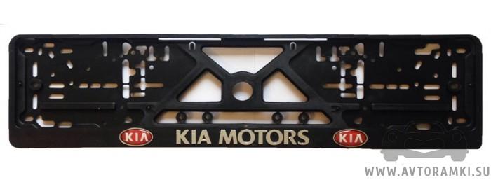Рамка KIA (Киа) для номерного знака, купить