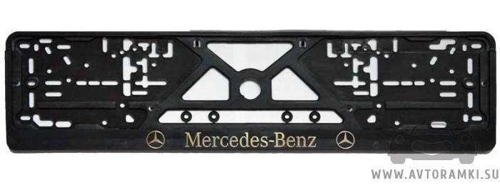 Рамка Mercedes-Benz (Мерседес-Бенц) для номерного знака, купить