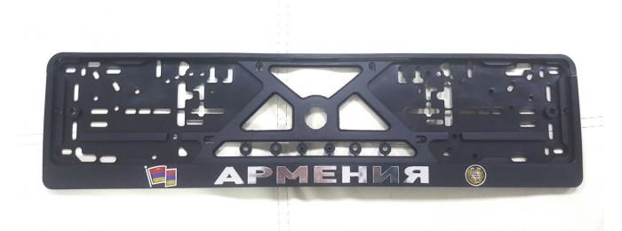 Авторамка Армения