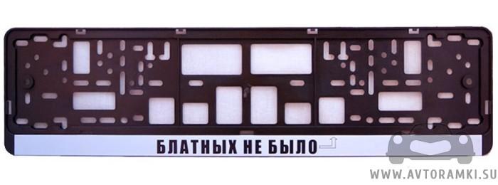 """Рамка """"Блатных не было""""  для номерного знака, купить"""