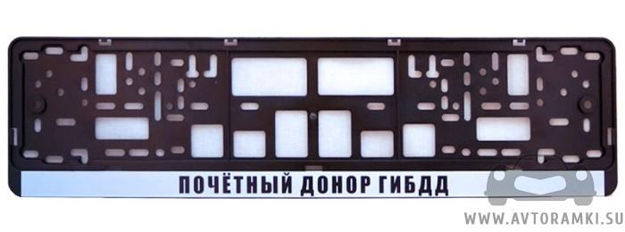"""Рамка """"Почетный донор ГИБДД""""  для номерного знака, купить"""