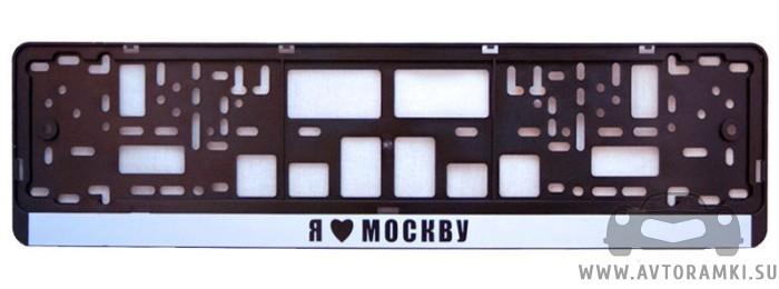 """Рамка """"Я люблю Москву """" для номерного знака, купить"""
