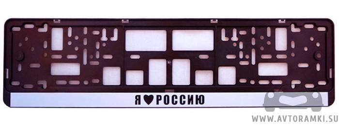 """Рамка """"Я люблю Россию"""" для номерного знака, купить"""