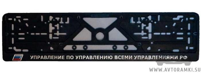 """Рамка """"Управление по управлению всеми управлениями"""" РФ для номерного знака, купить"""