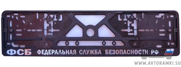 """Рамка """"ФСБ Федеральная служба безопасности РФ"""" для номерного знака, купить"""