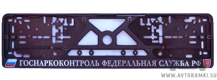 """Рамка """"Госнаркоконтроль федеральная служба РФ"""" для номерного знака, купить"""