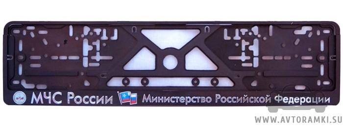 """Рамка """"МЧС Российской Федерации"""" для номерного знака, купить"""