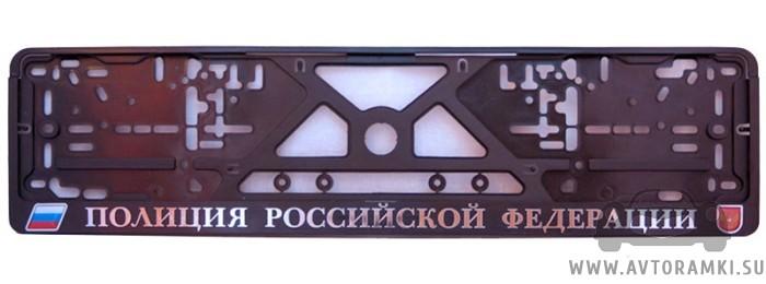 """Рамка """"Полиция Российской Федерации"""" для номерного знака, купить"""