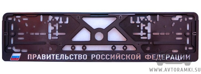 """Рамка """"Правительство Российской Федерации"""" для номерного знака, купить"""