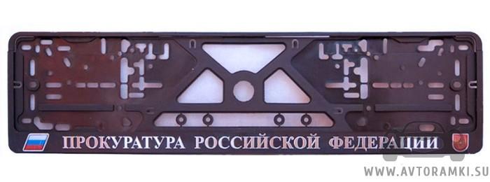 """Рамка """"Прокуратура Российской Федерации"""" для номерного знака, купить"""