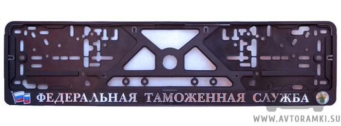 """Рамка """"Федеральная таможенная служба РФ"""" для номерного знака, купить"""