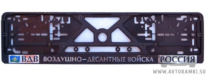 """Рамка """"Воздушно-десантные войска ВДВ"""" для номерного знака, купить"""