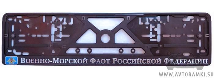 """Рамка """"Военно-морской флот РФ"""" для номерного знака, купить"""