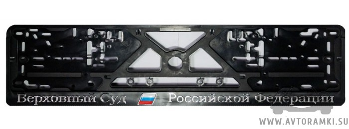 Рамка Верховный суд РФ для номерного знака, купить