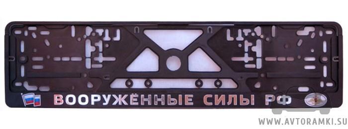 """Рамка """"Вооруженные силы РФ"""" для номерного знака, купить"""
