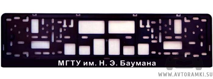 Рамка для номера МГТУ им. Н. Э. Баумана, авторамка