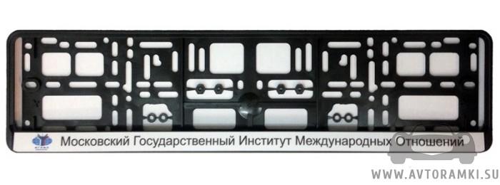 Рамка для номера (МГИМО) Московский Государственный Институт Международных Отношений, авторамка
