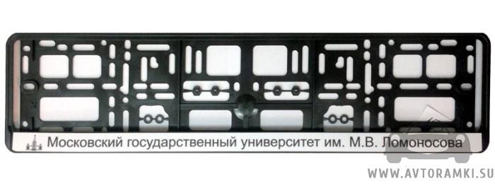 Рамка для номера (МГУ) Московский государственный университет им. М.В. Ломоносова, авторамка