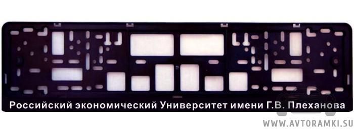 Рамка для номера Российский экономический Университет имени Г.В. Плеханова