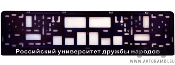 Рамка для номера Росcийский университет дружбы народов авторамка